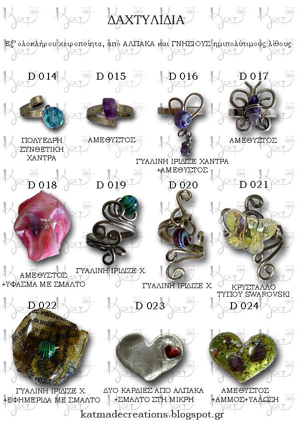 31dccb2e83a4 Κοσμήματα από αλπακά, μπρούντζο, χαλκό, αλλά και ασήμι (κατά περίπτωση), με  γνήσιους ημιπολύτιμους λίθους ή χειροποίητους λίθους!