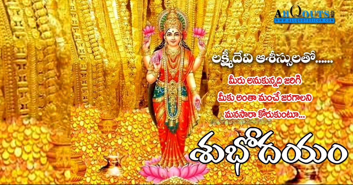 good morning quotes in telugu hd wallpapers godess lakshmi devi images telugu quotes pictures