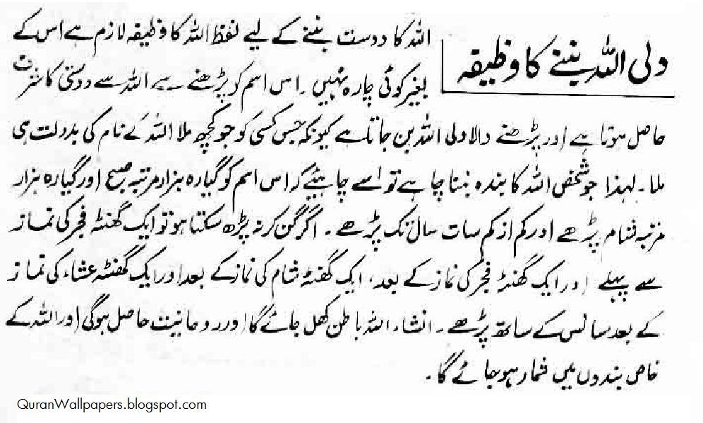 Falnama For Shadi in urdu