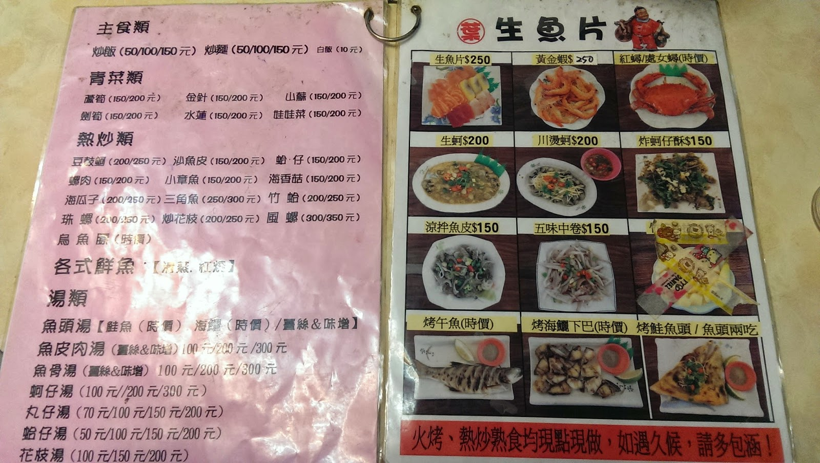 2015 02 02%2B12.04.48 - [食記] 葉家生魚片 - 布袋觀光漁市中的鮮魚餐廳