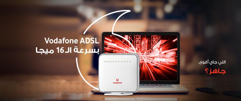 باقات الانترنت الأرضى من Vodafone ADSL
