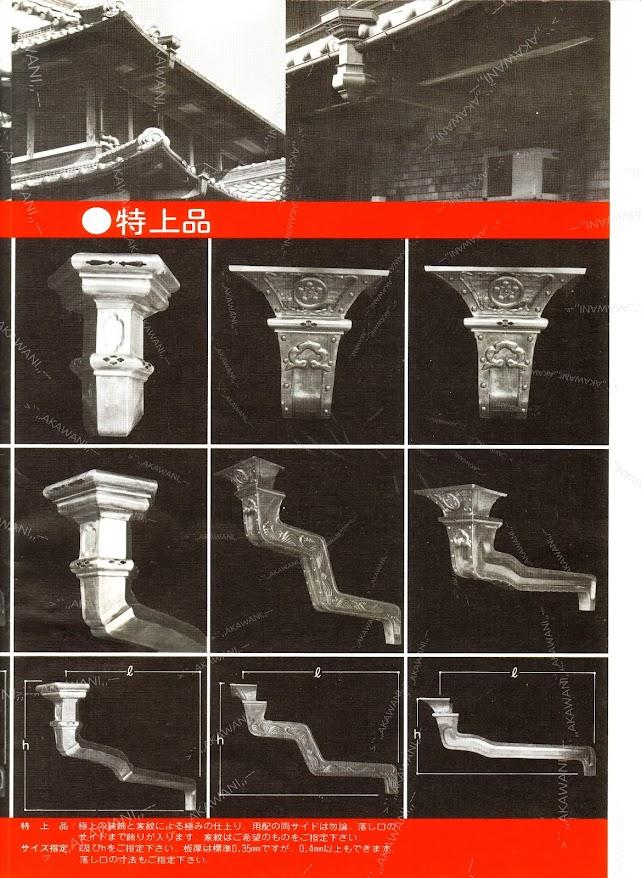 銅雨樋、銅アンコーのカタログ 銅アンコー特上品カタログ部分