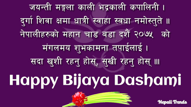 Dashain Tihar Popular Wishes