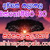 Lagna Palapala Ada Dawase  | ලග්න පලාපල | Sathiye Lagna Palapala 2019 | 2019-10-30