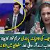 Maryam Nawaz Shame