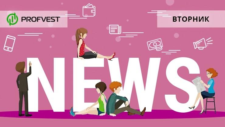 Новости от 05.05.20