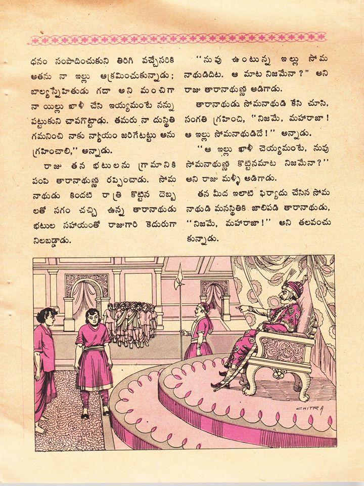 Telugu Web World Chandamama Bethala Kathalu - Navvina Donga-8323