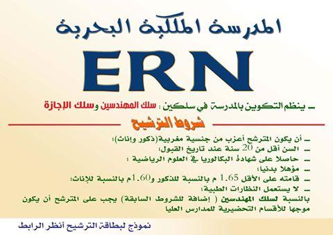 المدرسة الملكية البحرية سلك المهندسين و سلك الإجازة ERN
