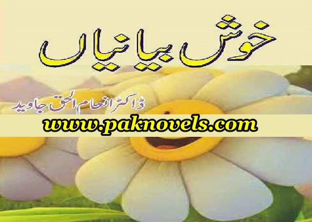 Dr Inam Ul Haq Javed
