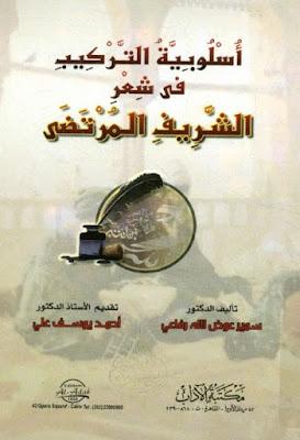 أسلوبيّة التركيب في شعر الشريف المرتضى - سمير عوض الله رفاعي , pdf