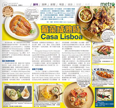 Casa Lisboa:葡菜成熟時