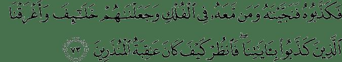 Surat Yunus Ayat 73