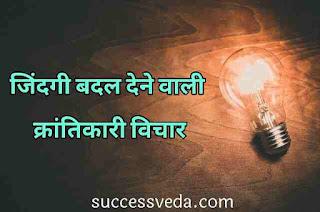 Life Changing Quotes Hindi