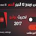 حصرى وقبل الجميع تحميل ويندوز 10الحجر الاحمر التحديث الجديد يوليو 2017 برابط مباشر