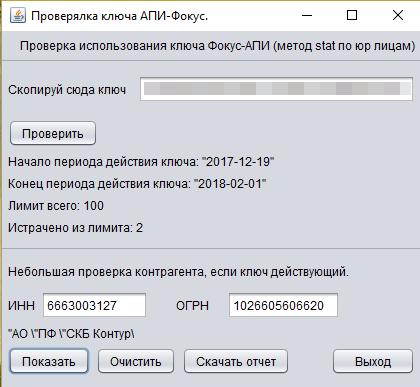 программа проверки контрагентов контур фокус