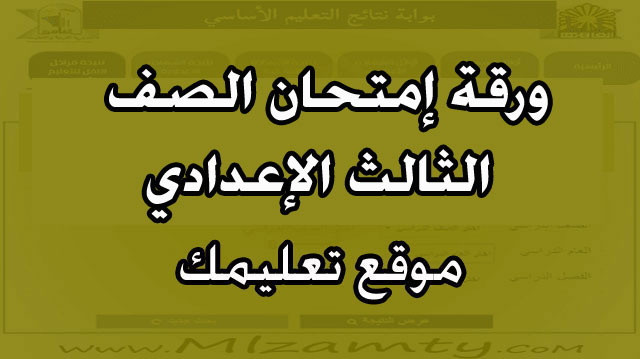 شاومينج إجابة وإمتحان اللغة الإنجليزية للصف الثالث الاعدادي الترم الأول محافظة كفر الشيخ 2018