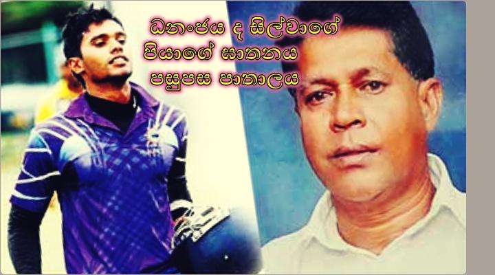 http://www.gossiplankanews.com/2018/05/dhananjaya-father-murder.html#more