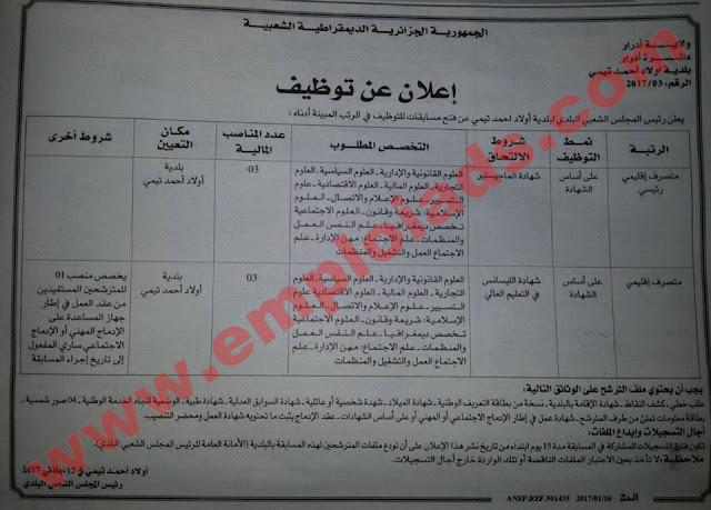 اعلان عن مسابقة توظيف لبلدية اولاد احمد تيمي ولاية ادرار جانفي 2017
