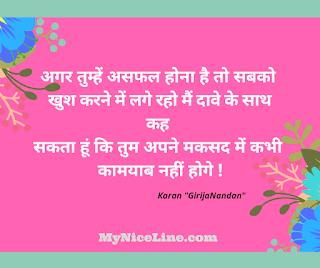 असफलता के रहस्य | Secret Of Failure - On Hindi Quote