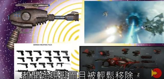 外星武器科技都開始現形而且被輕鬆移除