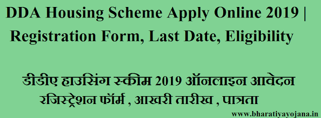 DDA Housing Scheme Apply Online 2019 | Registration Form, Last Date, Eligibility