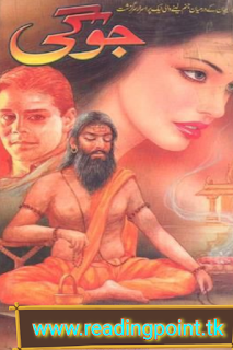 Urdu novel jogi PDF by answer siddiqui free download