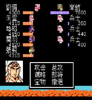 【FC】吞食天地2蒼月傳,改自V1.36威力加強版的最終章高難度版!