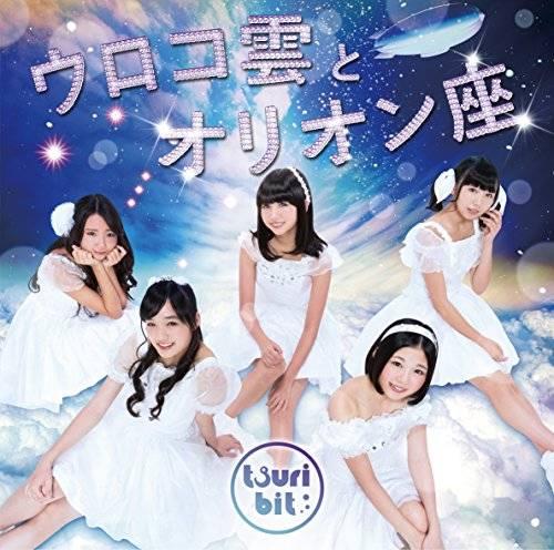 [Single] つりビット – ウロコ雲とオリオン座 (2015.12.16/MP3/RAR)