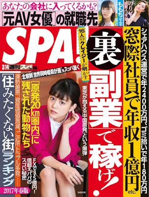 [雑誌] 週刊SPA! 2017年03月14号 Raw Download