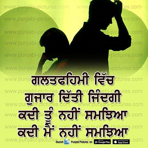 Punjabi Sad images pic