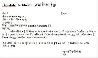 bonafide certificate school college ke liye