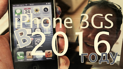 iPhone 3GS в 2016 году