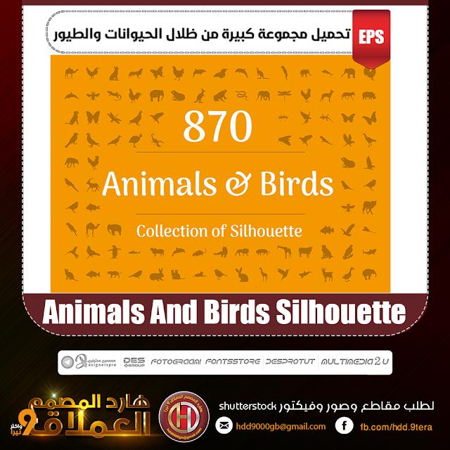 تحميل مجموعة كبيرة من ظلال الحيوانات والطيور - Animals And Birds Silhouette