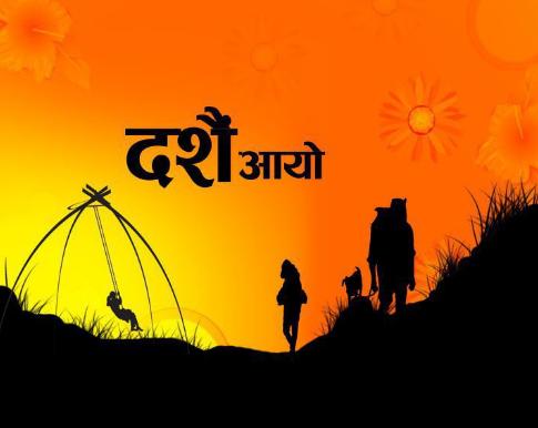 Dashain Tyohaar