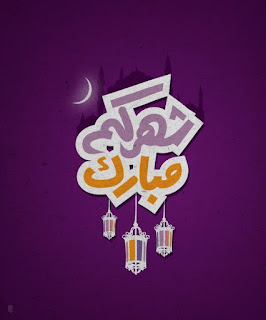 جديد صور شهر رمضان الكريم 2018 رمزيات وبيرسونلات