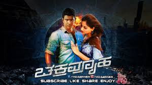 Chakravyuha 2016 Kannada Movie Songs Download