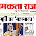 दैनिक चमकता राजस्थान 17 मई 2019 ई-न्यूज़ पेपर