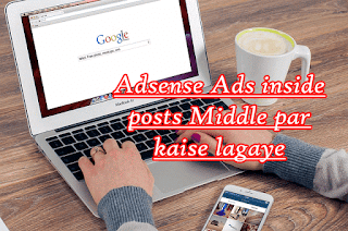 Adsense Ads inside posts Middle par kaise lagaye