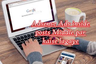Adsense Ads inside posts Middle par kaise lagaye
