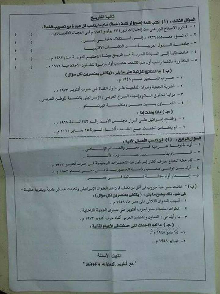 ورقة امتحان الدراسات الاجتماعية للصف الثالث الاعدادي الفصل الدراسي الثاني 2017 محافظة الغربية