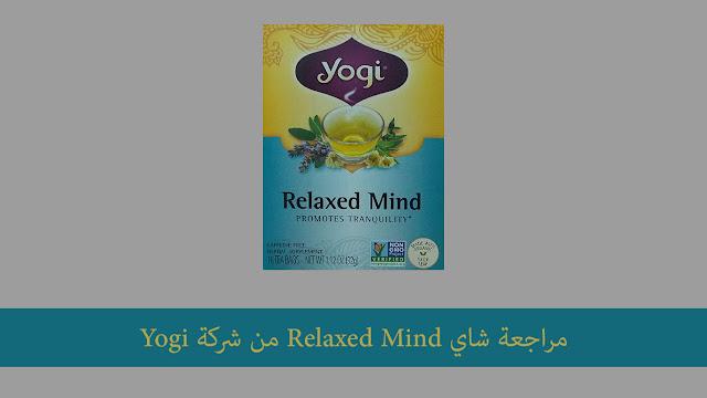 مراجعة شاي Relaxed Mind من شركة Yogi
