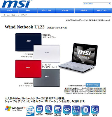 MSIから発売されていたネットブック 、Wind Netbook U123をUSB起動させる方法