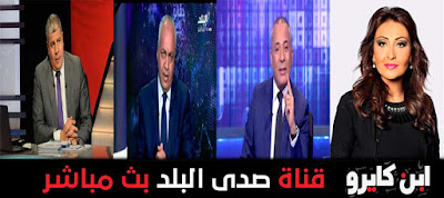 مواعيد برامج قناة صدى البلد