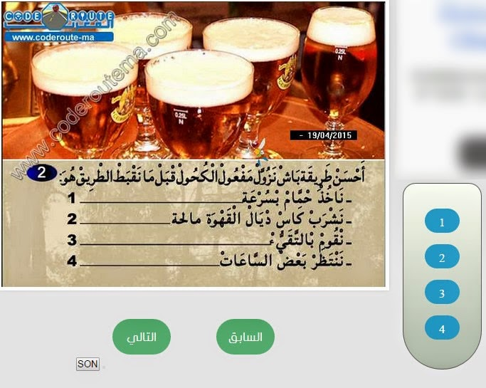 code de la route maroc test