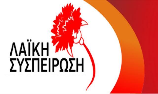 Λαϊκή Συσπείρωση: Τα δώρα του κυρίου Τσίπρα στη Πελοπόννησο