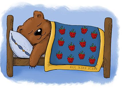 открытки три медведя спят черном может быть