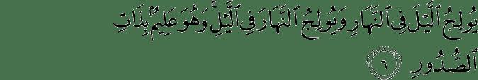 Surat Al Hadid Ayat 6