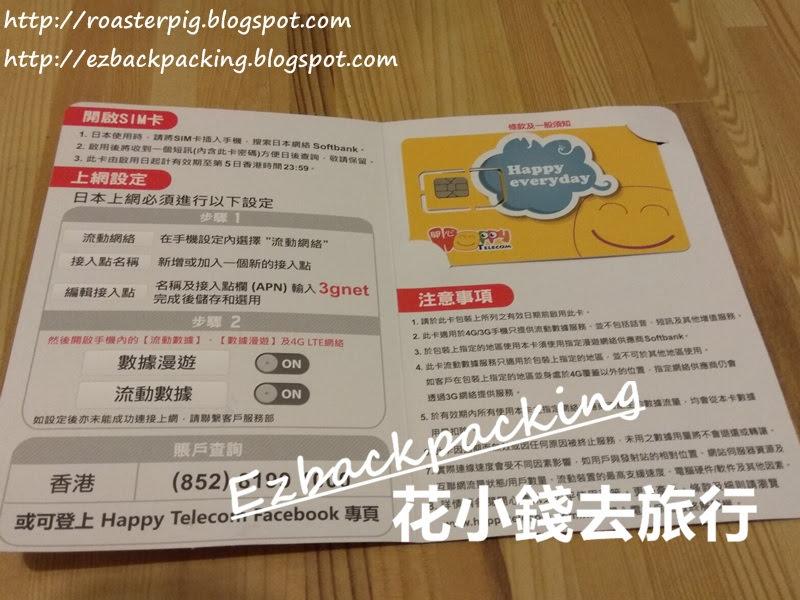 happy telecom開心電訊5日日本上網卡設定+使用心得 - 花小錢去旅行