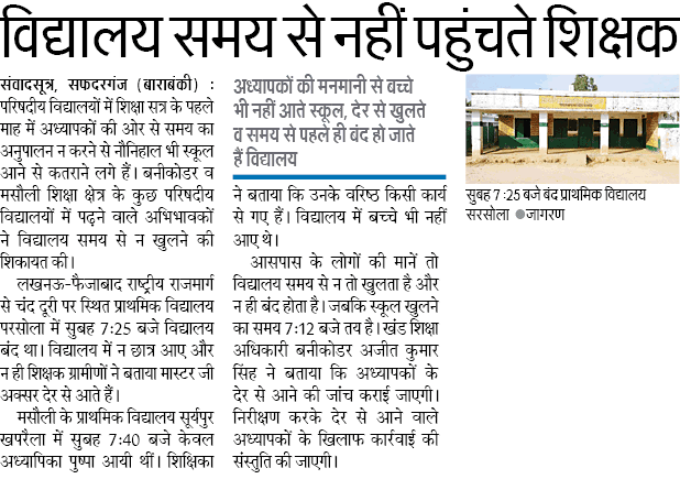 Basic Shiksha Latest News Vidyalay samay se nahi aate shikshak
