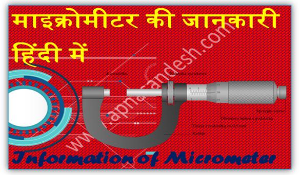 माइक्रोमीटर की जानकारी हिंदी में - Information of Micrometer
